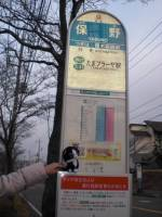 Japanese Bus Stop